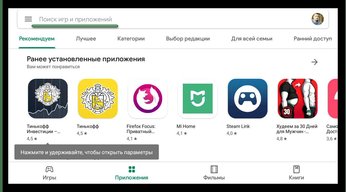 Форма поиска в Play Market на планшете