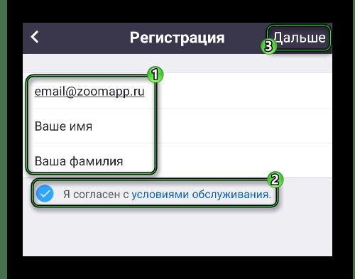 Ход процедуры регистрации в Zoom для Android