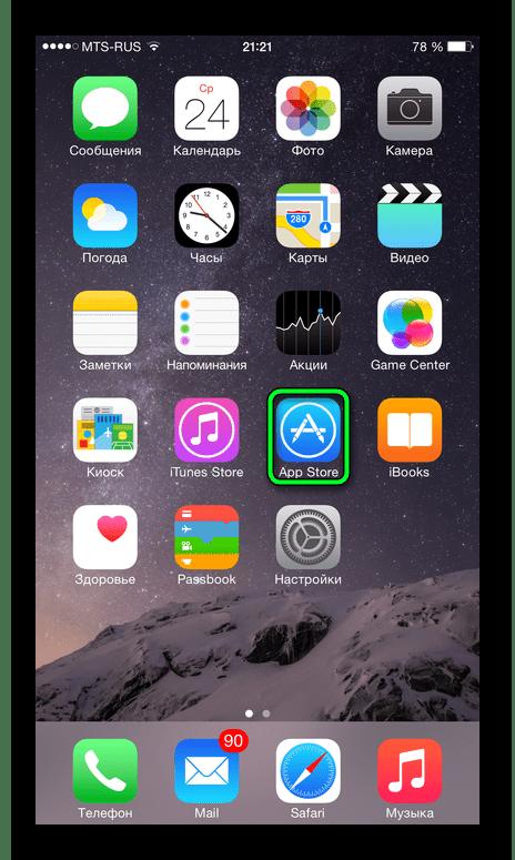 Иконка App Store на рабочем столе iPhone