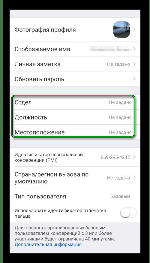 Информация о компании на странице профиля в мобильном приложении Zoom