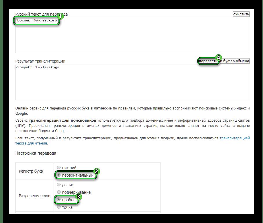 Использование сервиса translit-online.ru