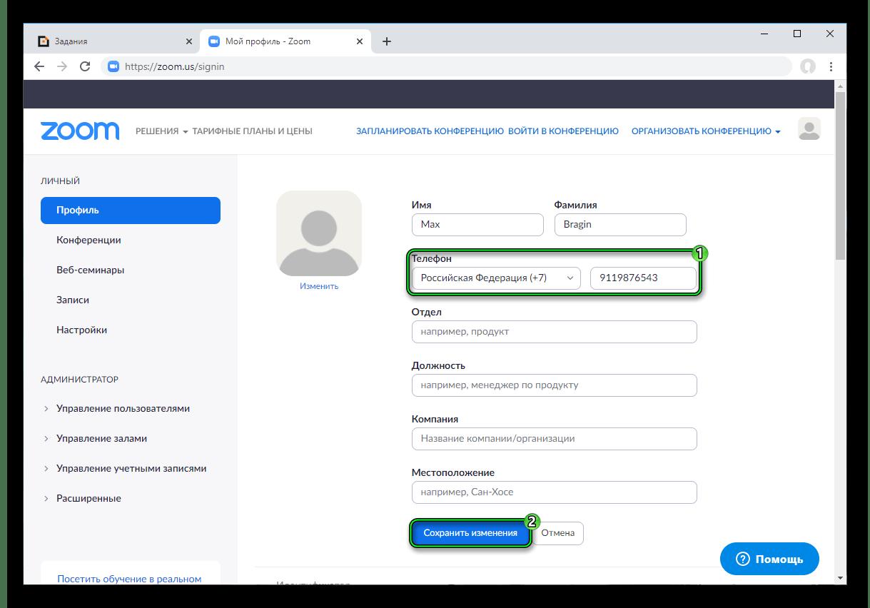 Изменить номер телефона на сайте Zoom
