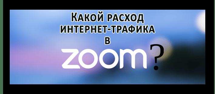 Изображение Сколько трафика потребляет Zoom