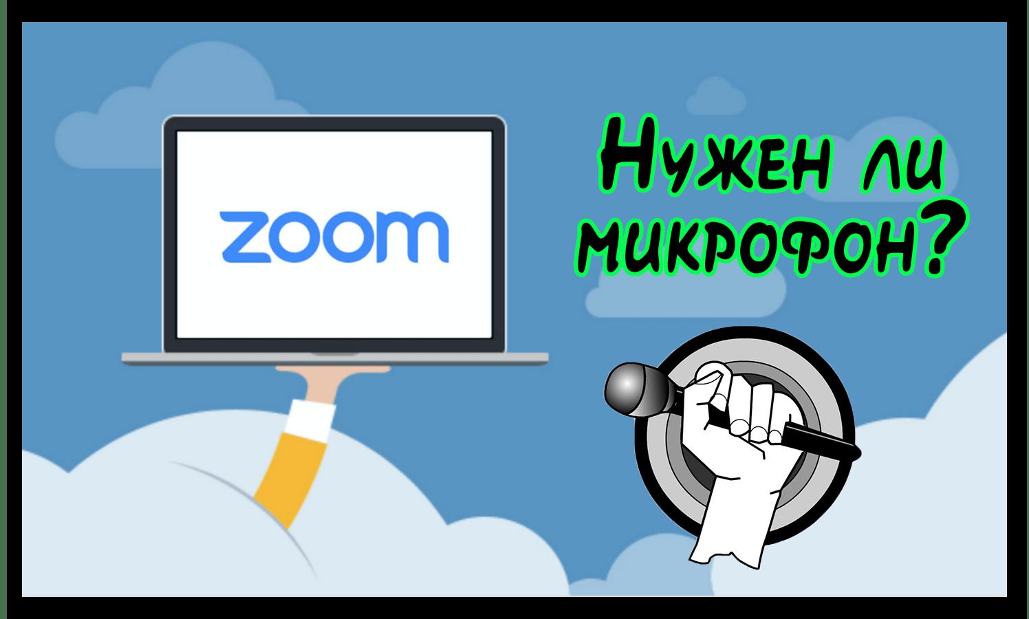 Картинка Нужен ли микрофон для Zoom