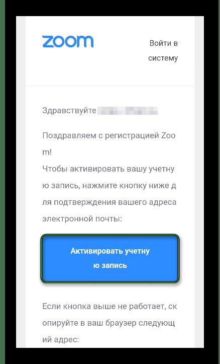 Кнопка Активировать учетную запись Zoom в мобильном браузере