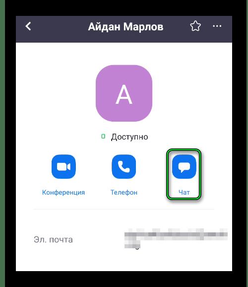 Кнопка Чат на странице пользователя в приложении Zoom