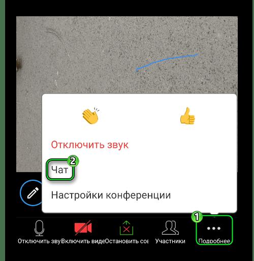 Кнопка Чат в видеоконференции в мобильном приложении