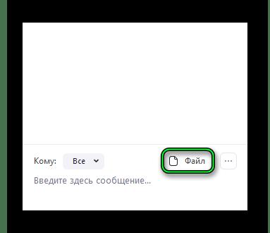 Кнопка Файл в окне чата конференции в программе Zoom