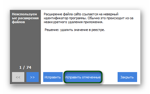 Кнопка Исправить отмеченные в CCleaner