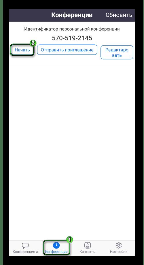 Кнопка Начать для конференции Zoom в приложении для Android