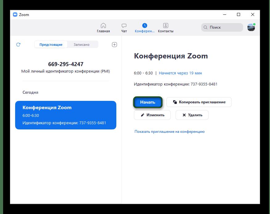 Кнопка Начать для обходной конференции в программе Zoom