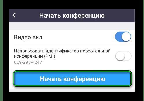 Кнопка Начать конференцию в мобильном приложении Zoom для Android