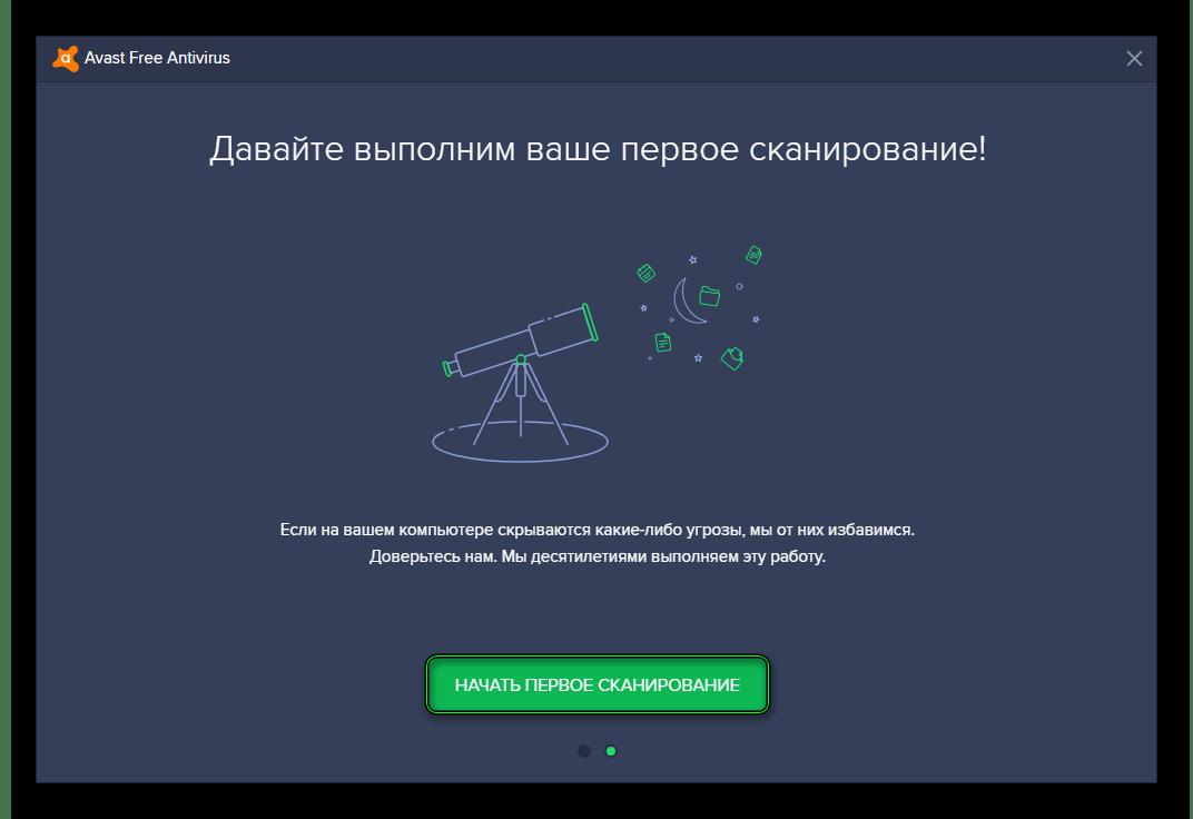 Кнопка Начать первое сканирование в Avast Free Antivirus