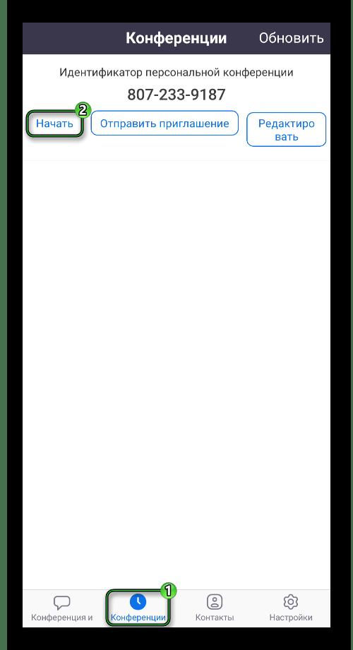 Кнопка Начать во вкладке Конференции в мобильном приложении Zoom