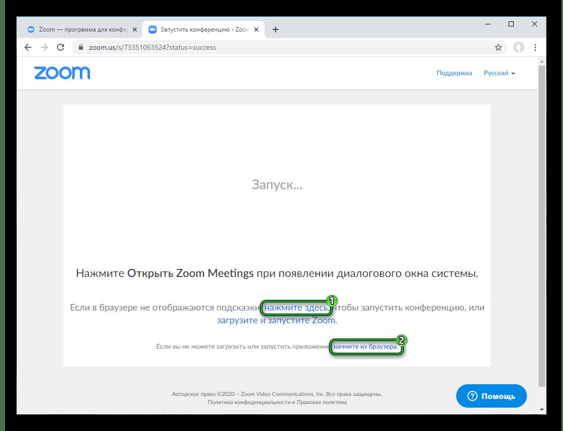 Кнопка Начните из браузера при создании конференции на сайте Zoom