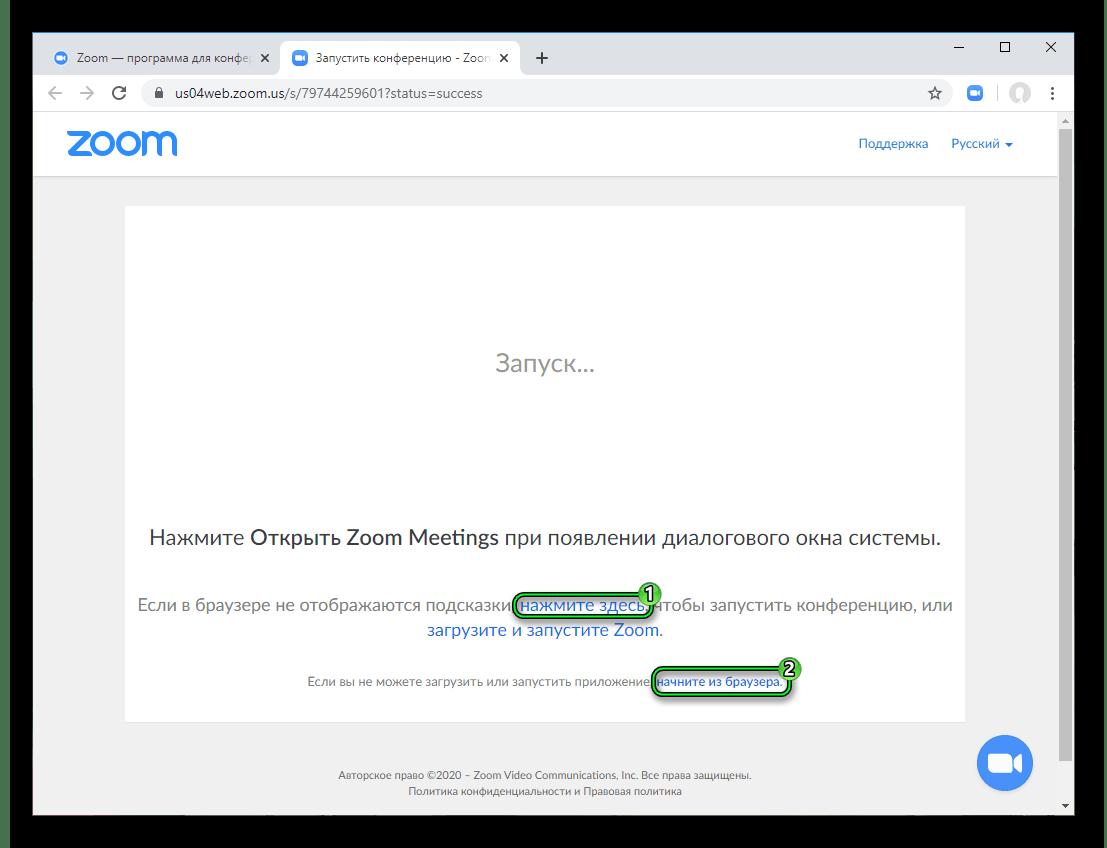 Кнопка Начните из браузера при установленном расширении на сайте Zoom