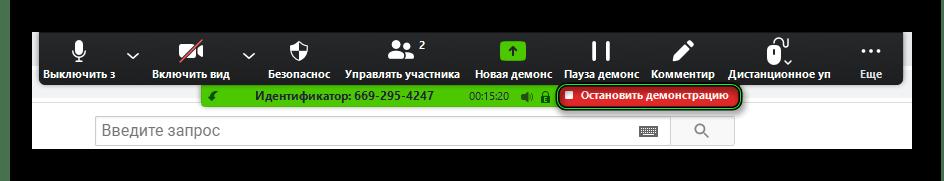 Кнопка Остановить демонстрацию в ходе демонстрации экрана Zoom
