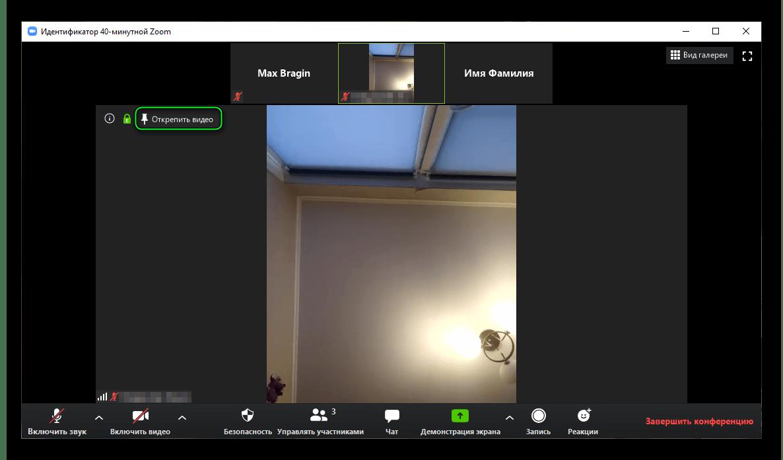 Кнопка Открепить видео в конференции Zoom