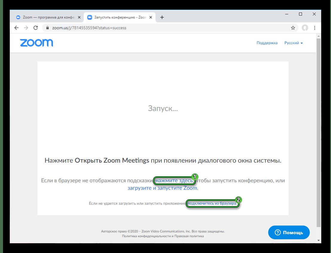Кнопка Подключитесь из браузера при входе в конференцию через идентификатор на сайте Zoom