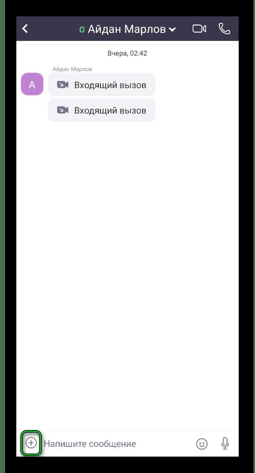 Кнопка Прикрепить в окне переписке с пользователем в приложении Zoom