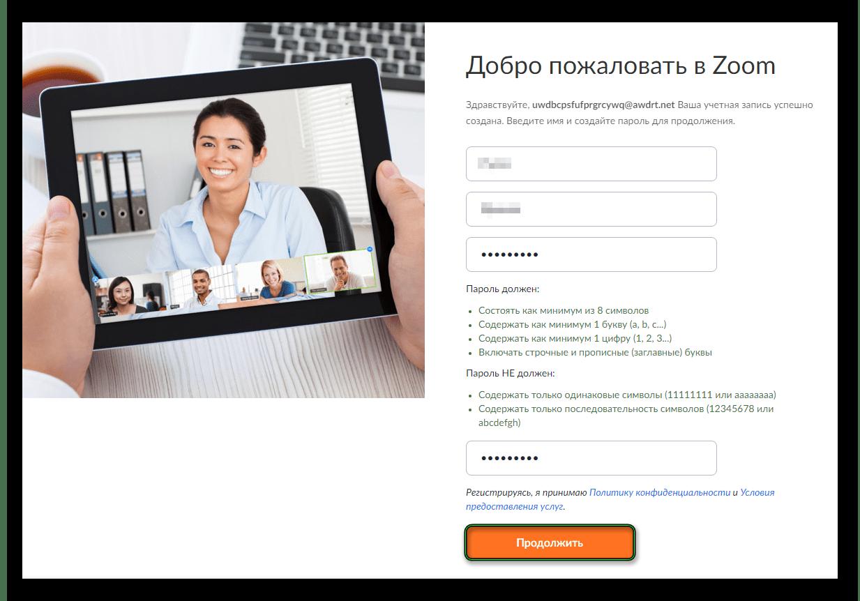 Кнопка Продолжить на странице регистрации в Zoom в браузере
