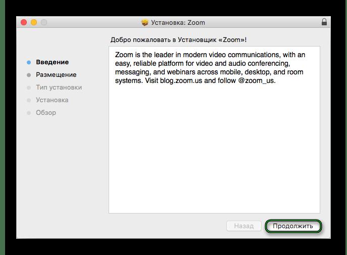 Кнопка Продолжить в первом окне установки Zoom для Mac OS