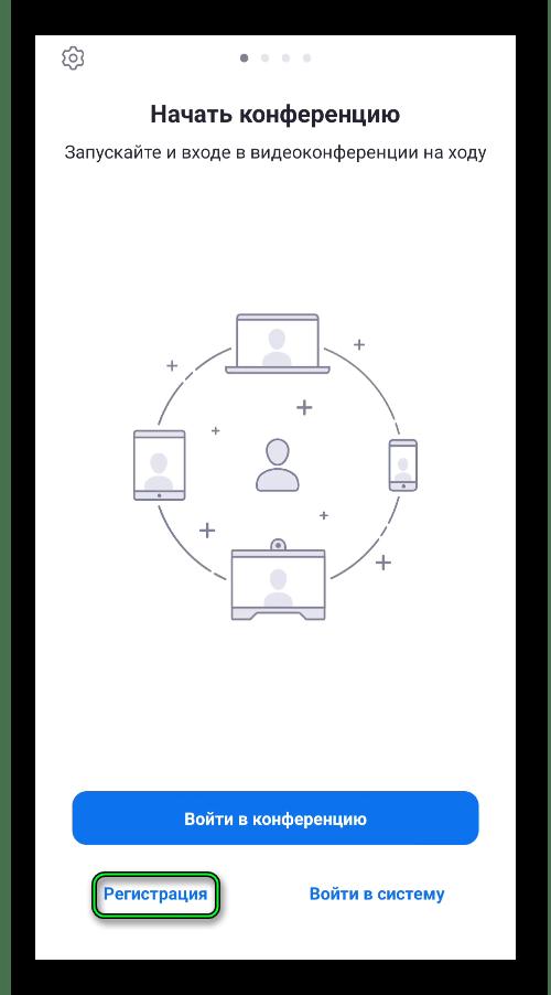 Кнопка Регистрация в мобильном приложении Zoom для Android