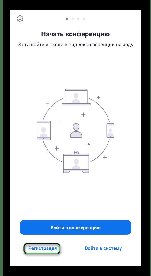 Кнопка Регистрация в приложении Zoom