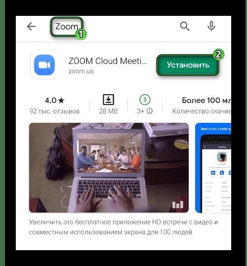 Кнопка Установить для приложения Zoom в магазине Play Маркет