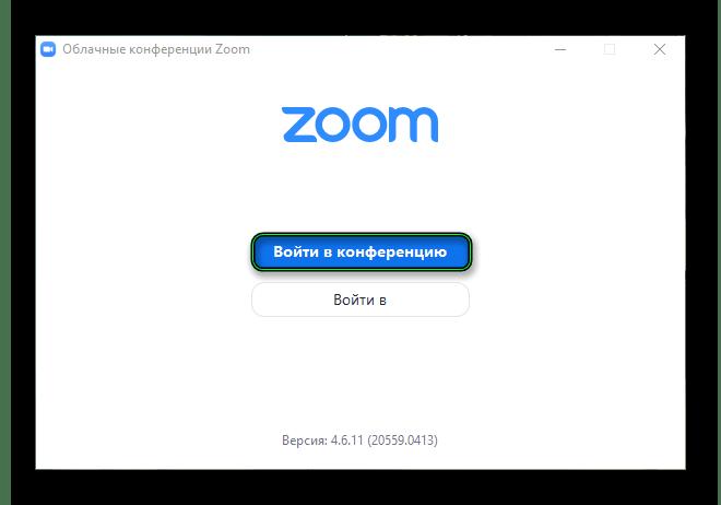 Кнопка Войти в конференцию Zoom для Windows 10