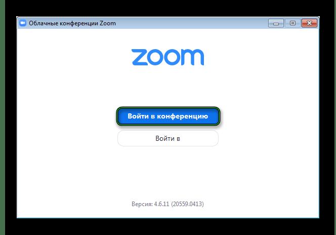 Кнопка Войти в конференцию Zoom для Windows 7