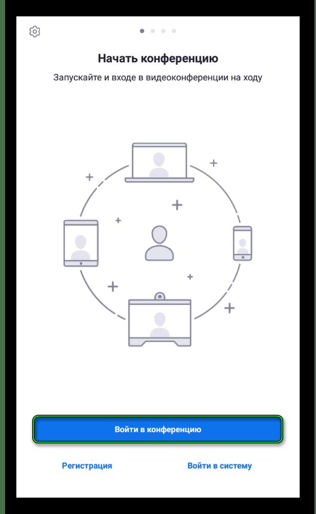 Кнопка Войти в конференцию Zoom на Android-планшете