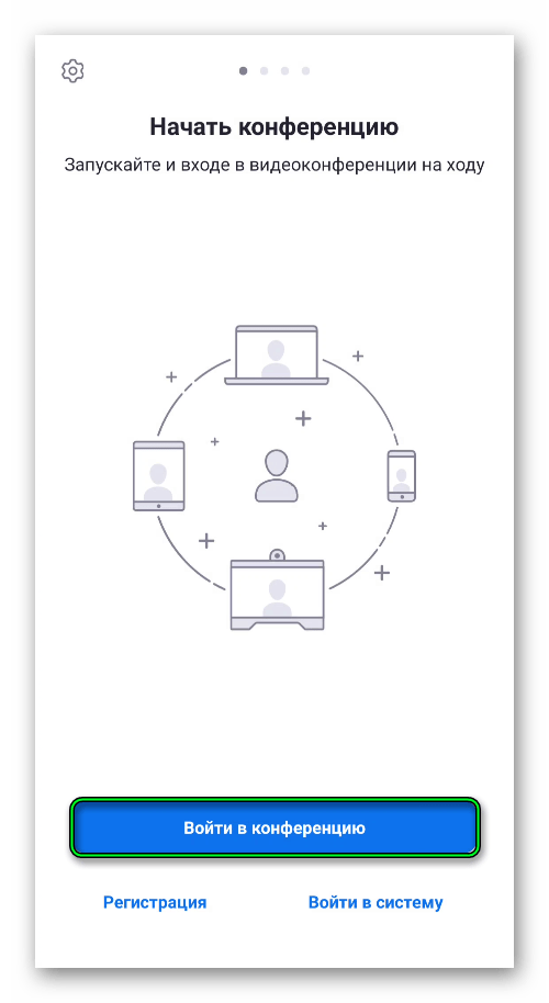 Кнопка Войти в конференцию Zoom на Android-устройстве