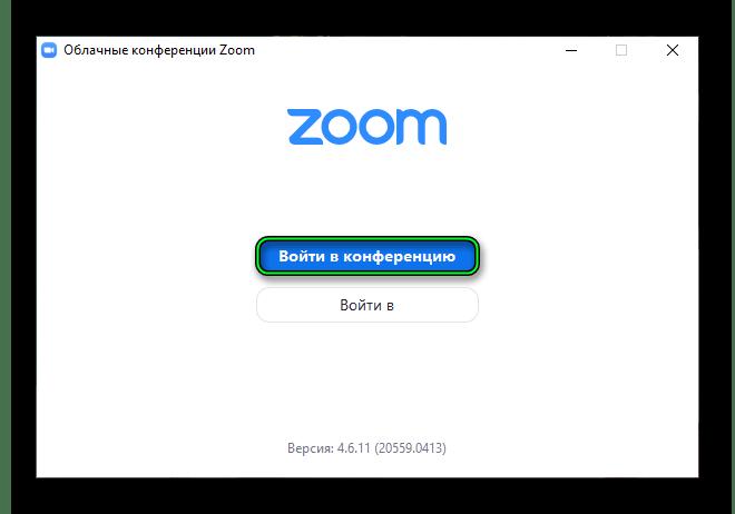 Кнопка Войти в конференцию Zoom в программе для компьютера