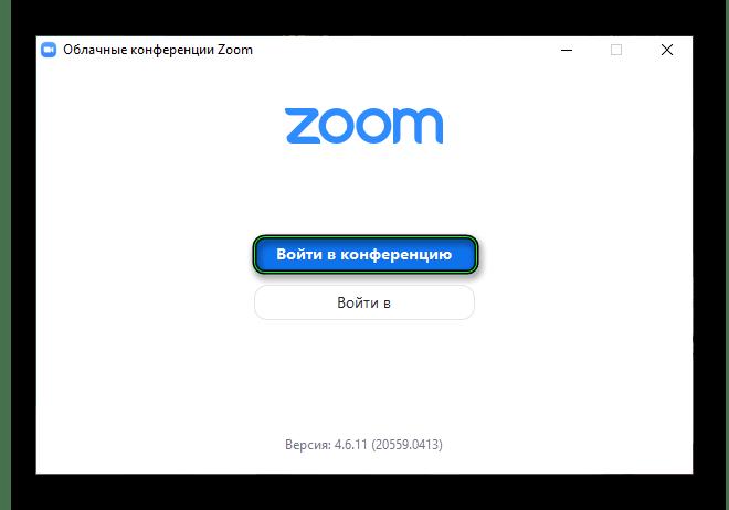 Кнопка Войти в конференцию в Zoom для Windows