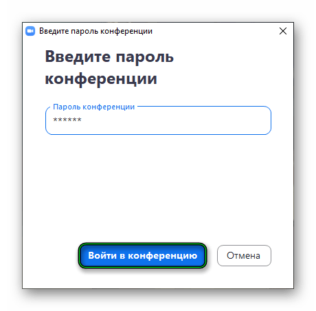 Кнопка Войти в конференцию в окне Введите пароль конференции в Zoom для Windows