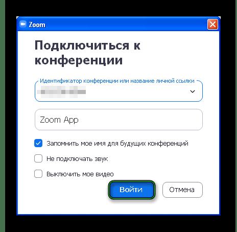 Кнопка Войти в конференцию в программе Zoom для Windows XP