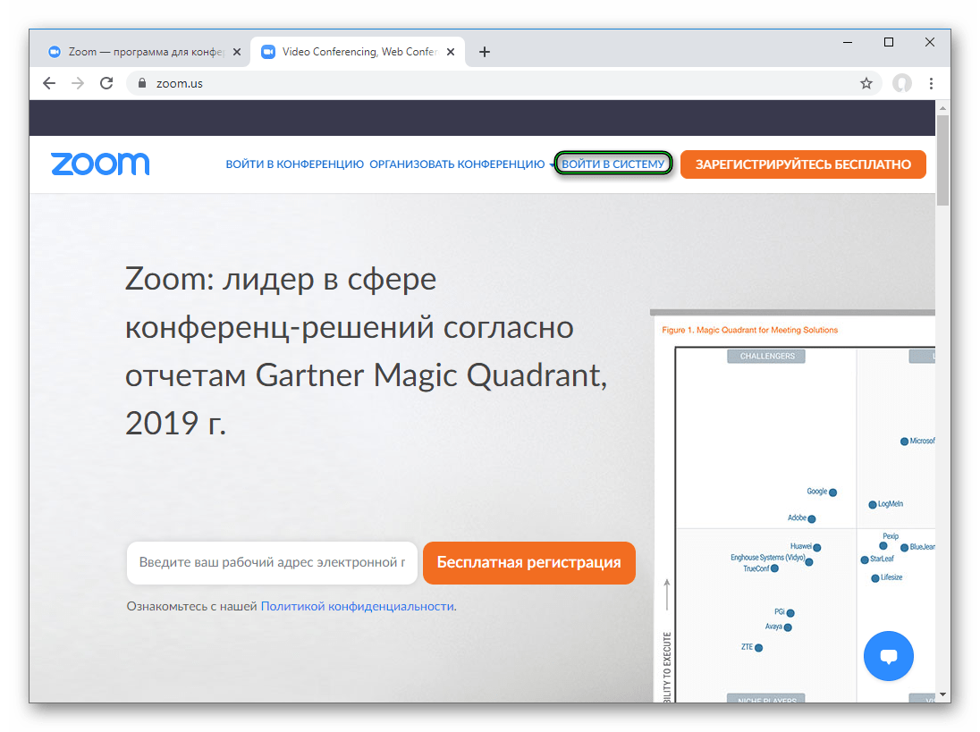 Кнопка Войти в систему на официальном сайте Zoom в браузере