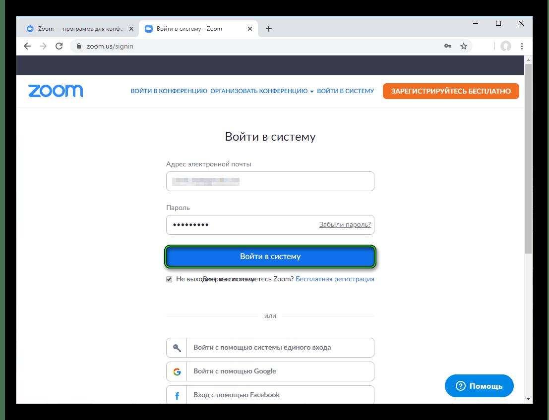 Кнопка Войти в систему при авторизации на сайте Zoom