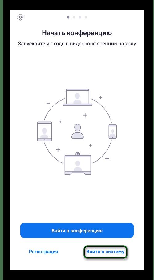 Кнопка Войти в систему в мобильном приложении Zoom