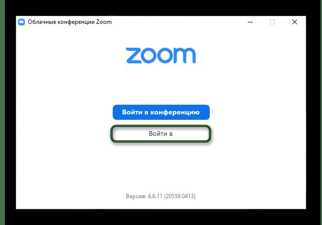 Кнопка Войти в версии программы Zoom для компьютера