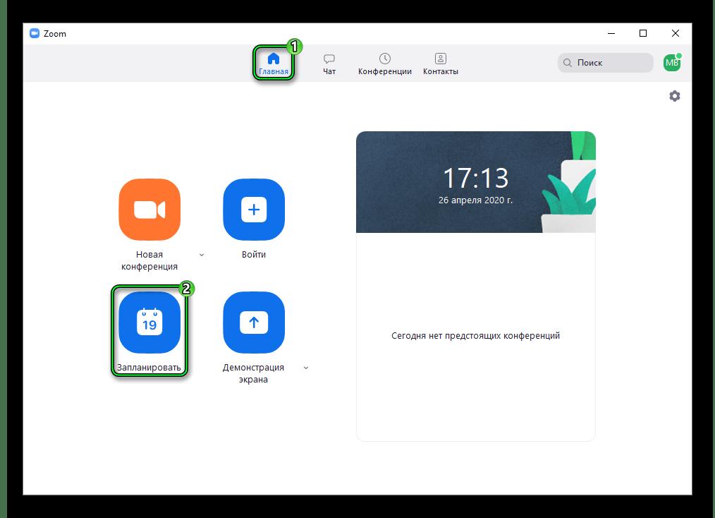 Кнопка Запланировать в окне программы Zoom