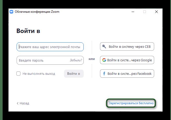 Кнопка Зарегистрироваться бесплатно в Zoom для Mac OS