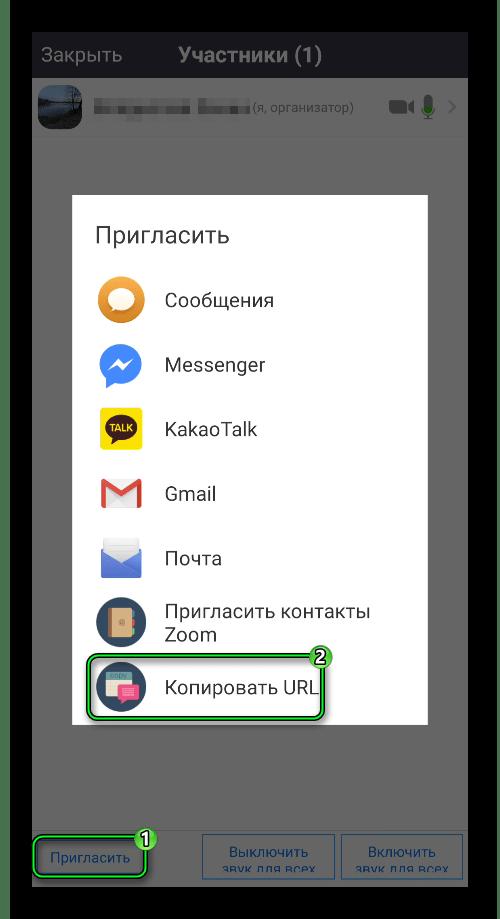 Копировать ссылку на конференции в мобильном приложении Zoom
