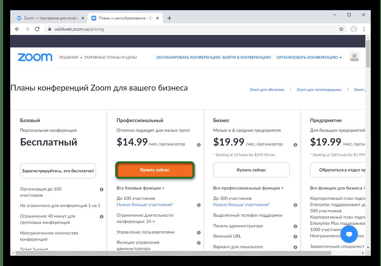 Купить тариф Профессиональный на сайте Zoom