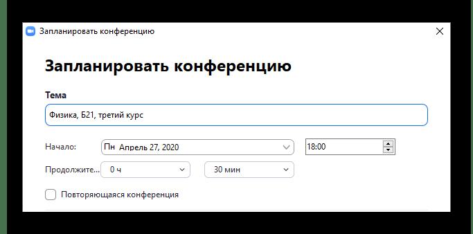 Начало планирования конференции в Zoom на компьютере
