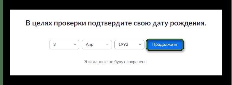 Начало регистрации на площадке Zoom в браузере