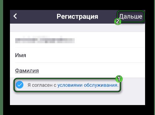 Начало регистрации в приложении Zoom