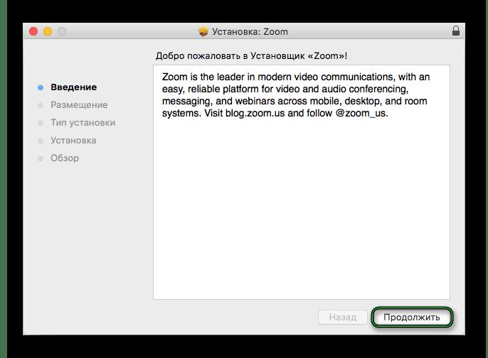 Начало установки Zoom для Mac OS