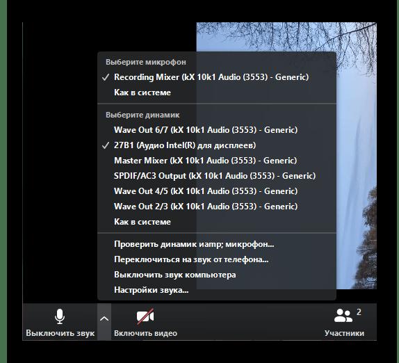 Настройки звука и микрофона в Zoom для Windows